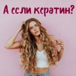 Кератин для волос: зачем он нужен?