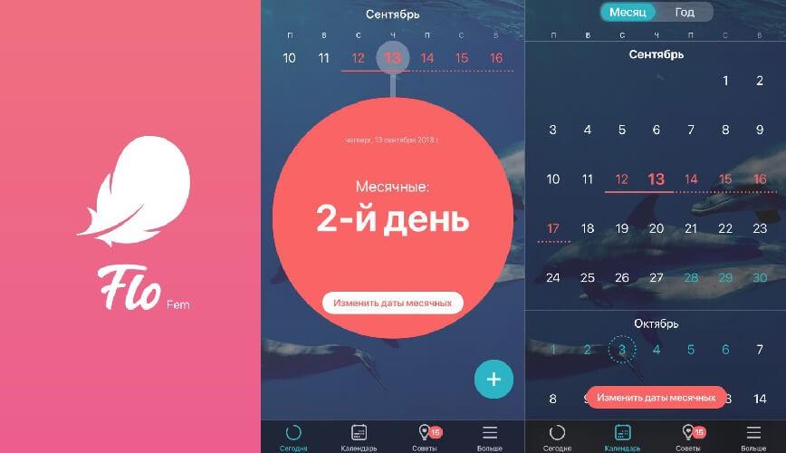 приложение ios месячные, календарь для женщин